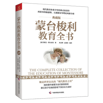 蒙台梭利教育全书(典藏版)