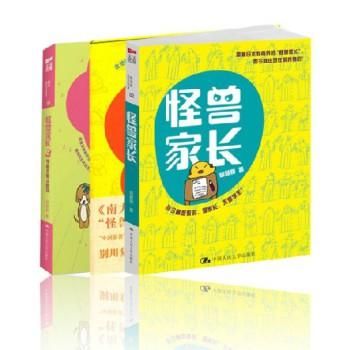 怪兽家长1+2+3(共3册)/ 屈颖妍
