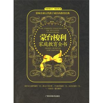 蒙台梭利家庭教育全书