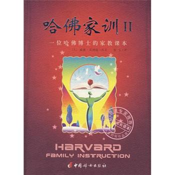 哈佛家训2:一位哈佛博士的家教课本