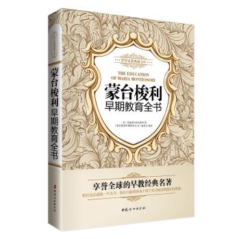 世界家教典藏文库:蒙台梭利早期教育全书