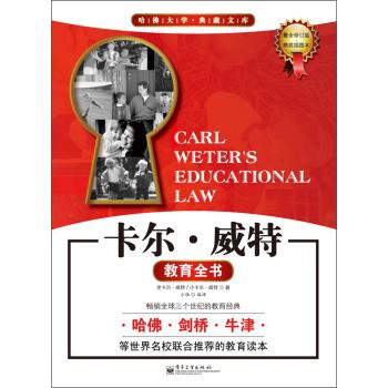 哈佛大学典藏文库:卡尔·威特教育全书(最全修订版·精装插图本)