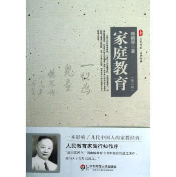 大夏书系:家庭教育(第2版)