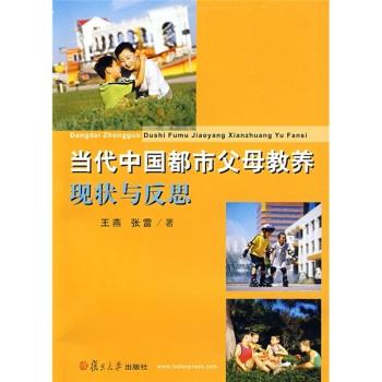 当代中国都市父母教养现状与反思