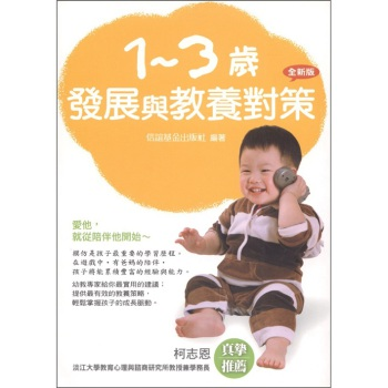 1-3岁发展与教养对策(全新版)