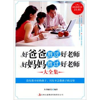 超值典藏书系:好爸爸胜过好老师好妈妈胜过好老师大全集