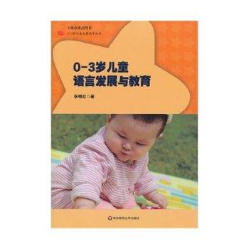0-3岁儿童语言发展与教育/0-3岁儿童发展指导丛书
