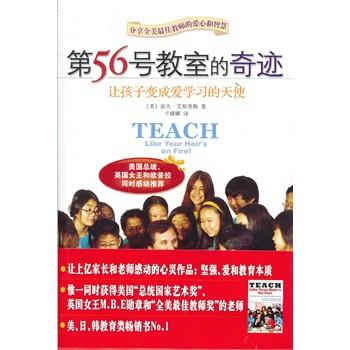 (秒杀)第56号教室的奇迹:让孩子变成爱学习的天使