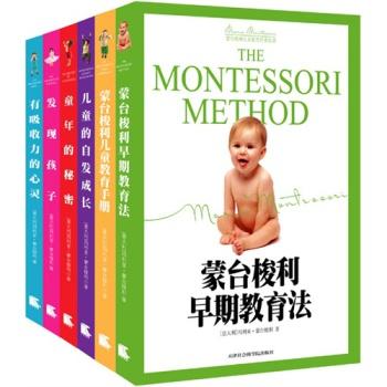 蒙台梭利儿童教育经典原著(套装6册)
