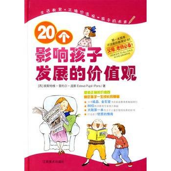 20个影响孩子发展的价值观 ((西)埃斯特维·普约尔·庞斯,林佦珊/ 江西美术
