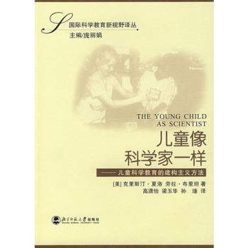 国际科学教育新视野译书--儿童像科学家一样/(美)夏洛(Chaille