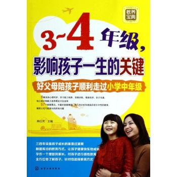 3~4年级,影响孩子一生的关键/无 出版社:化学工业出版社