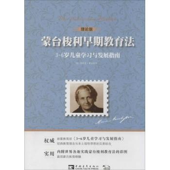 蒙台梭利早期教育法-3-6岁儿童学习与发展指南-理论版/无 出版社