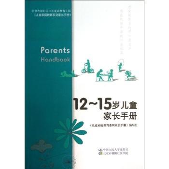 8库.12-15岁儿童家长手册 儿童家庭教育系列家长手册编写组978730