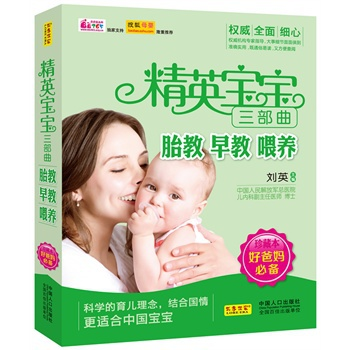 精英宝宝三部曲——胎教、早教、喂养