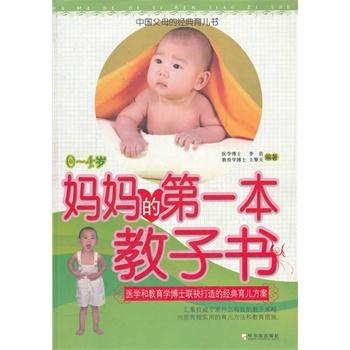 妈妈的第一本教子书(0-4岁)