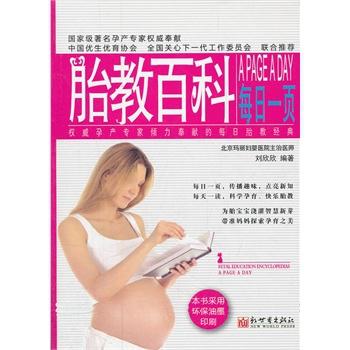 胎教百科每日一页