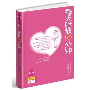 每天胎教10分钟(附光盘)(史上最温情、最好玩、最有效的胎教书附赠88首经典