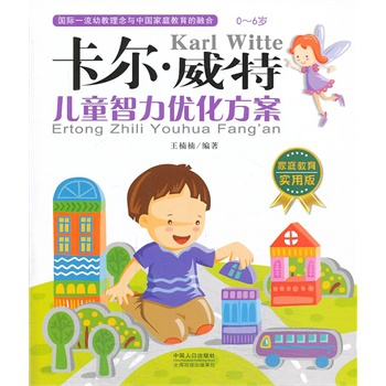 卡尔 威特――儿童智力优化方案_教育图书