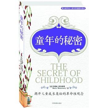 童年的秘密——蒙台梭利早教系列