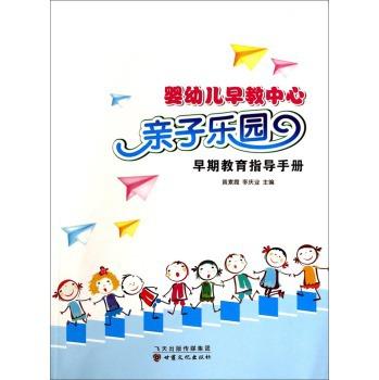 婴幼儿早教中心亲子乐园早期教育指导手册/黄素霞