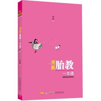 完美胎教一本通 9787533759995 安徽科学技术出版社 菅波