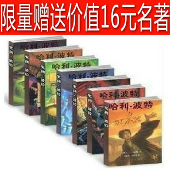 正版 哈利波特全套1-7全集(全套七册) 全新珍藏版中文版 带防伪