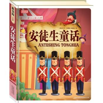 彩书坊:安徒生童话(珍藏版)