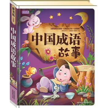 彩书坊:中国成语故事(珍藏版)