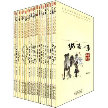 百年百部中国儿童文学经典书系(珍藏版)(套装共20本)