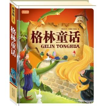 彩书坊:格林童话(珍藏版)