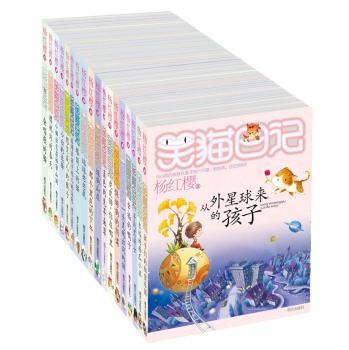 杨红樱:笑猫日记(套装共19册)
