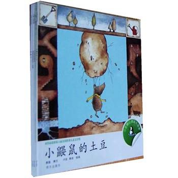 小企鹅心灵成长故事丛书(套装4册)