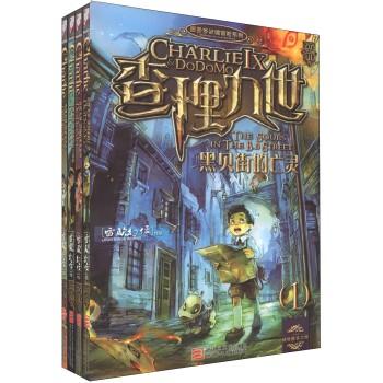 查理九世(套装1-4册)