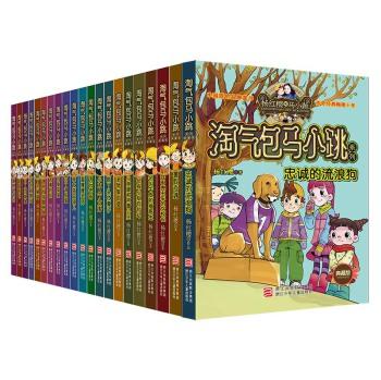 杨红樱淘气包马小跳系列典藏版(套装共21册)