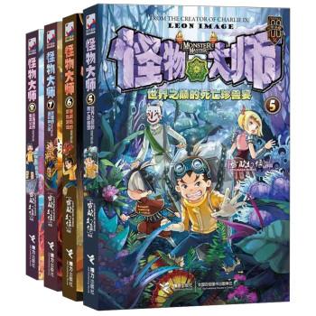 怪物大师(5-8)(套装共4册)