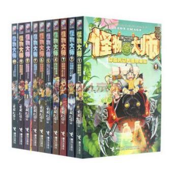 怪物大师系列1-12全套12册雷欧幻像 查理九世 作者力作 全国包邮