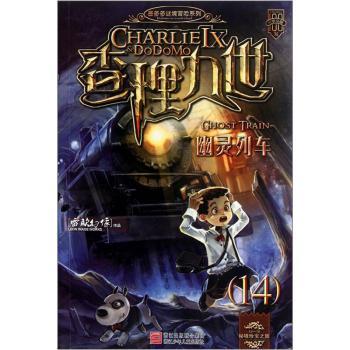 墨多多谜境冒险系列·查理九世14:幽灵列车(附赠解谜卡)