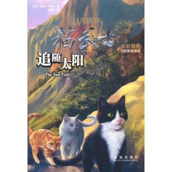 猫武士有五部曲吗图片