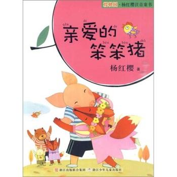 樱桃园·杨红樱注音童书:亲爱的笨笨猪(注音版)