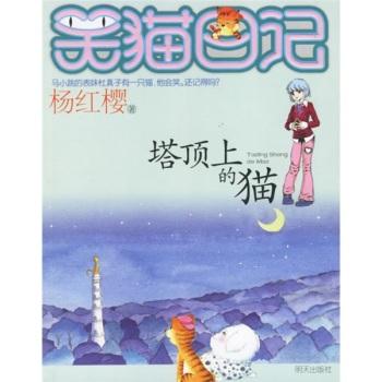 杨红樱笑猫日记:塔顶上的猫
