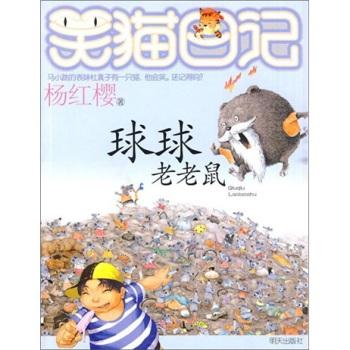 杨红樱笑猫日记:球球老老鼠