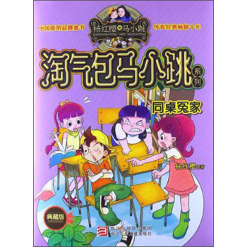 杨红樱淘气包马小跳系列:同桌冤家(典藏版)
