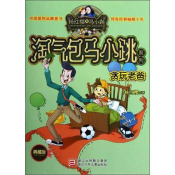 杨红樱淘气包马小跳系列:贪玩老爸(典藏版)