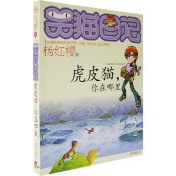 杨红樱笑猫日记:虎皮猫,你在哪里