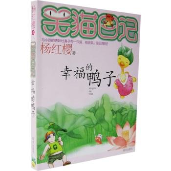 杨红樱笑猫日记:幸福的鸭子