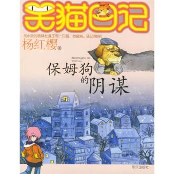 杨红樱笑猫日记:保姆狗的阴谋