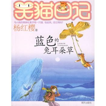 杨红樱笑猫日记:蓝色的兔耳朵草