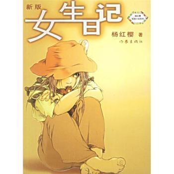 女生日记(新版)