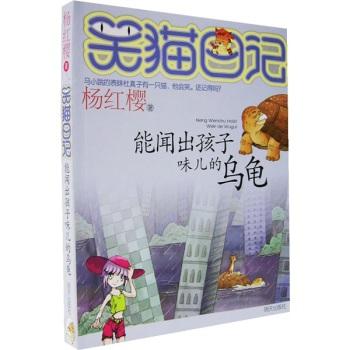 杨红樱笑猫日记:能闻出孩子味儿的乌龟